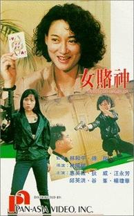 Queen of Gambler - Poster / Capa / Cartaz - Oficial 1