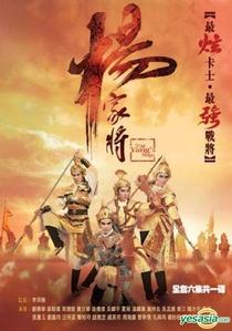 A Saga dos Yang - Poster / Capa / Cartaz - Oficial 2