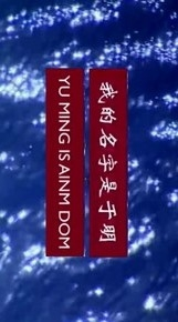 Meu nome é Yu Ming - Poster / Capa / Cartaz - Oficial 1