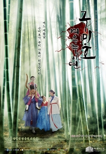 Gumiho: Tale of the Fox's Child - Poster / Capa / Cartaz - Oficial 4