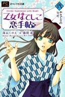 Otome Nadeshiko Koi Techou (乙女なでしこ恋手帖)