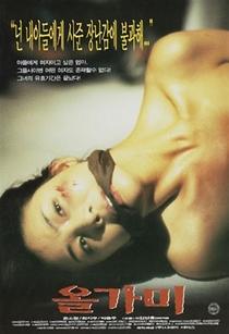 The Hole - Poster / Capa / Cartaz - Oficial 6