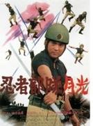 Os Agentes Fantasmas (Ninja Butai Gekkô)
