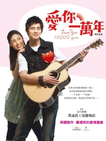 Love You 10,000 Years - Poster / Capa / Cartaz - Oficial 1