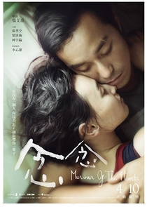 Murmur of the Hearts - Poster / Capa / Cartaz - Oficial 2