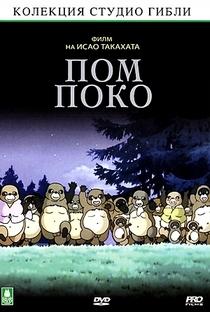 PomPoko: A Grande Batalha dos Guaxinins - Poster / Capa / Cartaz - Oficial 16
