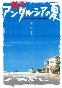 Nasu: Andalusia no Natsu - Poster / Capa / Cartaz - Oficial 5