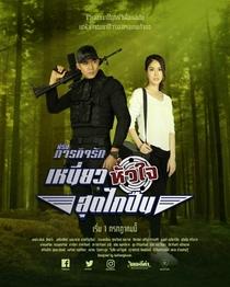 Paragit Ruk Series: Niew Hua Jai Sood Glai Puen - Poster / Capa / Cartaz - Oficial 1