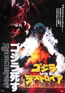 Godzilla vs. Destoroyah - Poster / Capa / Cartaz - Oficial 2