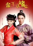 Perfect Couple (Jin Yu Liang Yuan)