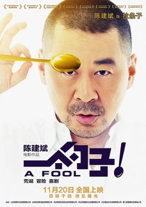 A Fool - Poster / Capa / Cartaz - Oficial 11