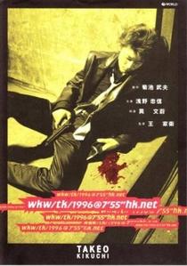 wkw/tk/1996@7'55''hk.net - Poster / Capa / Cartaz - Oficial 1
