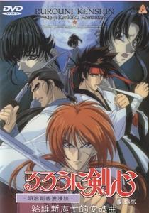 Samurai X - O Filme - Poster / Capa / Cartaz - Oficial 3