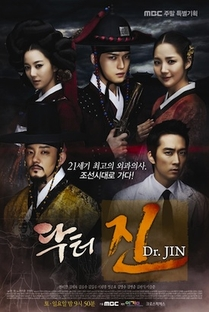 Time Slip Dr. Jin - Poster / Capa / Cartaz - Oficial 1