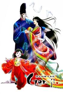 Genji Monogatari Sennenki - Poster / Capa / Cartaz - Oficial 3