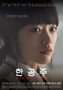 Han Gong-Ju - Poster / Capa / Cartaz - Oficial 1