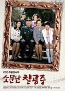Famous Princesses (Somunnan Chilgongju)