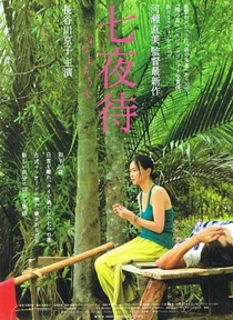 Nanayo - Poster / Capa / Cartaz - Oficial 1