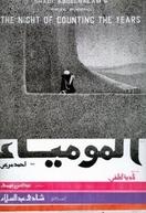 A Múmia - A Noite da Passagem dos Anos (Al-mummia)