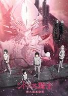 Knights of Sidonia (2ª Temporada) (Shidonia no Kishi: Daikyuu Wakusei Seneki)
