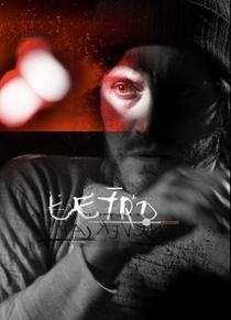 Tetro - Poster / Capa / Cartaz - Oficial 6