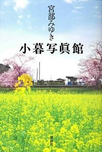 Kogure Shashinkan - Poster / Capa / Cartaz - Oficial 2