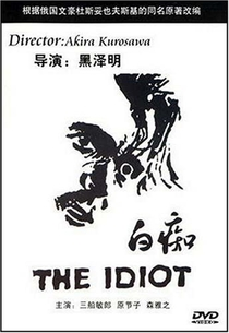 O Idiota  - Poster / Capa / Cartaz - Oficial 13