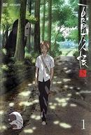 Natsume Yuujinchou (3ª Temporada) (夏目友人帳 参)