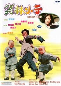 Shaolin Popeye - Os Pequenos Guerreiros - Poster / Capa / Cartaz - Oficial 1
