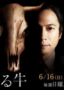 Furueru Ushi - Poster / Capa / Cartaz - Oficial 2