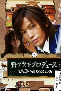 Nobuta wo Produce - Poster / Capa / Cartaz - Oficial 3