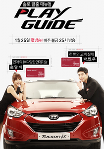 Play Guide - Poster / Capa / Cartaz - Oficial 1