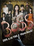 BOSS (J-drama) - 2ª Temporada (BOSS 2ndシーズン)
