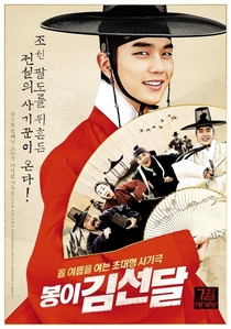 Seondal: The Man Who Sells the River - Poster / Capa / Cartaz - Oficial 2