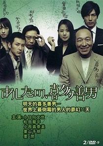 Ashita no Kita Yoshio - Poster / Capa / Cartaz - Oficial 2