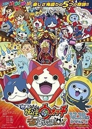 Yo-kai Watch: Enma Daiō to Itsutsu no Monogatari da Nyan! (Eiga Youkai wocchi: Enma daiou to 5-tsu no monogataridanyan!)