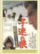 Lobo Solitário VI: Paraíso Branco No Inferno (Kozure Ōkami: Jigoku e ikuzo! Daigoro)