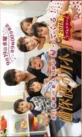 Kahogo no Kahoko ~2018 Love & Dream~ (過保護のカホコ2018~ラブ&ドリーム~)