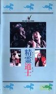 The Close Encounter of the Vampire (Jiang shi pa pa)
