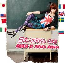Nihonjin no Shiranai Nihongo - Poster / Capa / Cartaz - Oficial 3