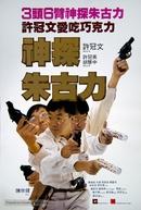 Chocolate Inspector  (Shen tan zhu gu li)