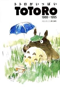 Meu Amigo Totoro - Poster / Capa / Cartaz - Oficial 74