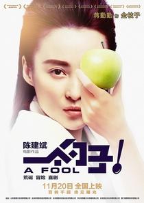 A Fool - Poster / Capa / Cartaz - Oficial 10
