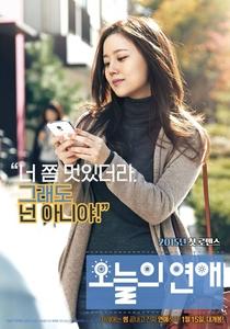 Love Forecast - Poster / Capa / Cartaz - Oficial 8