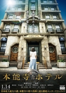 Honnoji Hotel (The Hon'nôji Hotel)