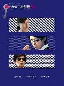 Kagi no Kakatta Heya SP - Poster / Capa / Cartaz - Oficial 1