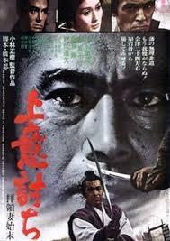 Samurai Assassino - Poster / Capa / Cartaz - Oficial 1