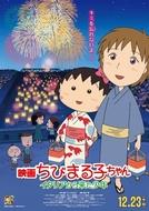 Chibi Maruko Chan - A Boy from Italy (Eiga Chibi Maruko-chan: Itaria kara kita shounen)