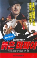 Red Mafia (붉은 마피아 / Bloody Mafia)
