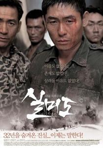 684: Unidade de Combate - Poster / Capa / Cartaz - Oficial 1